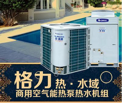 格力商用空气能源热