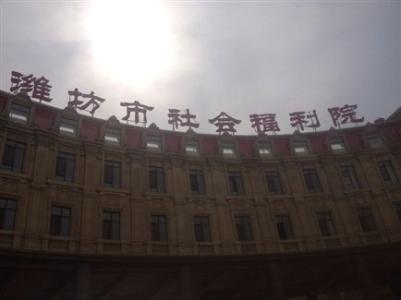 潍坊市社会福利院购买地